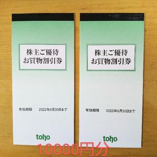 トーホーtoho 株主優待券 10000円分(ショッピング)