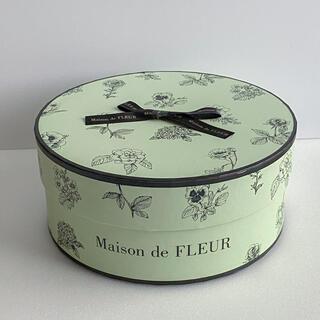 メゾンドフルール(Maison de FLEUR)のMaison de FLEUR 空き箱(その他)