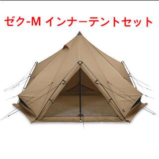 【marusuke様専用】ゼク-M  インナーテント セット ゼインアーツ(テント/タープ)