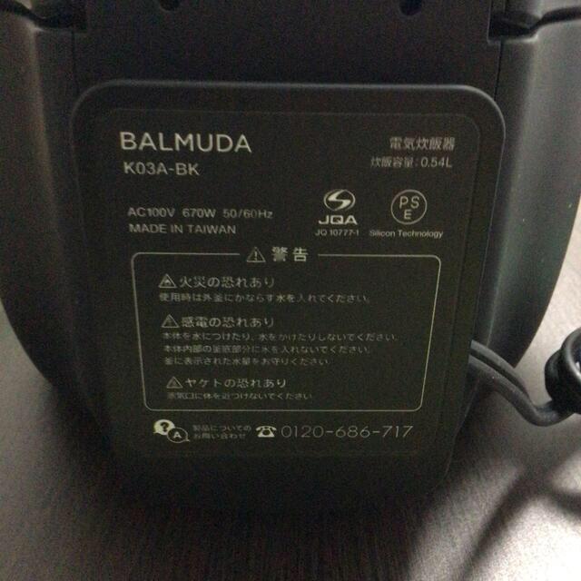BALMUDA(バルミューダ)のBALMUDA  3合 ニル様専用 スマホ/家電/カメラの調理家電(炊飯器)の商品写真