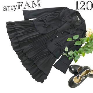 エニィファム(anyFAM)のエニィファム 女の子 卒園入学式 フォーマル2点セット 120♡安心の匿名配送♡(ドレス/フォーマル)