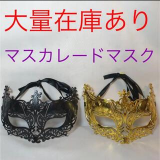 マスカレードマスク 新品 金 仮装 ダンス ハロウィン コスプレ イベント(小道具)