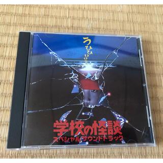 学校の怪談 スペシャルサウンドトラック(映画音楽)