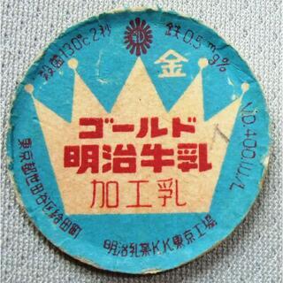 牛乳 キャップ ふた 昭和40年頃 ゴールド明治(印刷物)