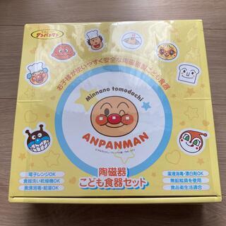 アンパンマン(アンパンマン)のアンパンマン 子供陶磁器セット (プレート/茶碗)