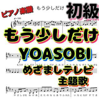 ピアノ楽譜 初級 もう少しだけ YOASOBI ⬛︎フルコーラス(ポピュラー)