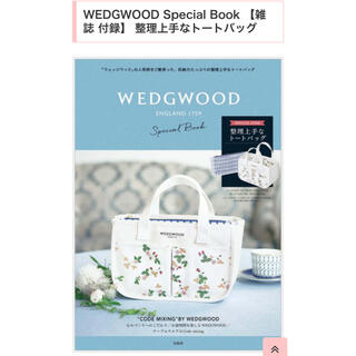 ウェッジウッド(WEDGWOOD)のウェッジウッド トートバッグ 整理上手 新品未使用 WEDGWOOD 雑誌付録(トートバッグ)