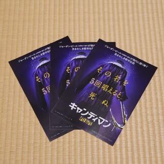 ポイント消化に☆映画「キャンディマン」チラシ3枚(印刷物)