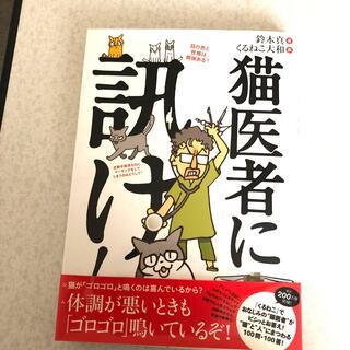 猫医者に訊け!(文学/小説)