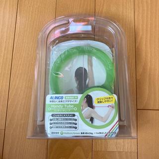 ALINCO(アルインコ) ハンディーチューブ ☆ 新品未使用(エクササイズ用品)