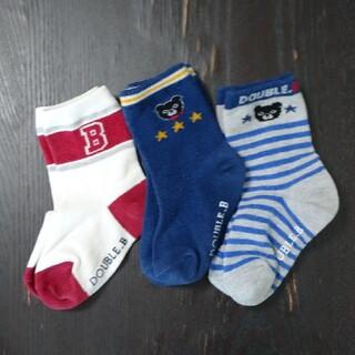 ダブルビー(DOUBLE.B)の靴下 3足セット 13-15cm(靴下/タイツ)