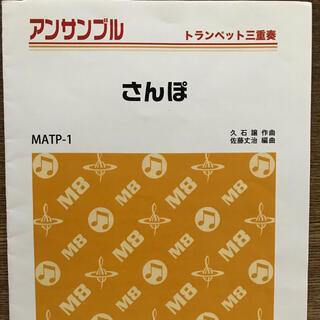 MATP-1 さんぽ(映画『となりのトトロ』より)【トランペット三重奏】(ポピュラー)