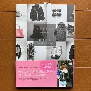 シュウエイシャ(集英社)のcolors スタイリスト菊池京子(ファッション/美容)