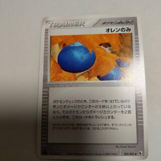 オレンジのみ(シングルカード)
