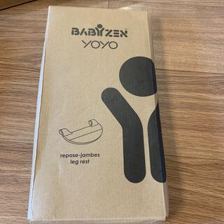 ベビーゼン(BABYZEN)のYOYO 6+専用 レッグレスト(ベビーカー用アクセサリー)