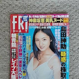 フライデー 2007年版(ニュース/総合)