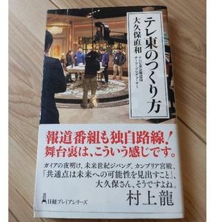 テレ東のつくり方(ビジネス/経済)