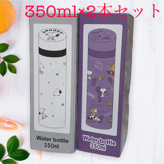 【SNOOPY】スヌーピー ステンレスボトル 350ml 2種セット 白&紫(水筒)