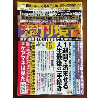 コウダンシャ(講談社)の週刊現代 2021年 8/7・14号 ※2冊おまとめ450円(ニュース/総合)