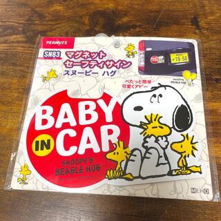 スヌーピー(SNOOPY)のマグネットステッカー(baby in car)(ドラレコ録画中)(車外アクセサリ)