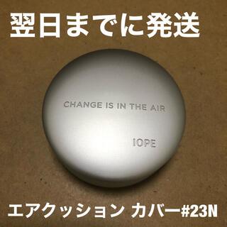 アイオペ(IOPE)のIOPE クッションファンデ 本体 エアクッション カバー SPF50 #23N(ファンデーション)