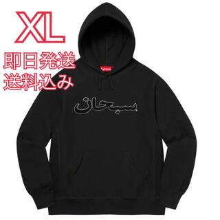 シュプリーム(Supreme)のXL Arabic Logo Hooded Sweatshirt アラビック(パーカー)