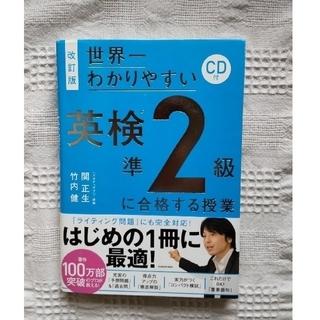 カドカワショテン(角川書店)の世界一わかりやすい英検準2級に合格する授業 CD付 改訂版(資格/検定)