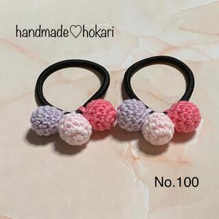 コロコロ編み玉のヘアゴム  No.100(ファッション雑貨)