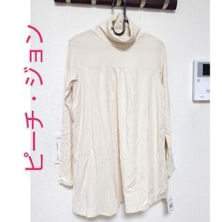ピーチジョン(PEACH JOHN)の【ピーチ・ジョン】タートルチュニック☆S/Mサイズ☆新品(Tシャツ(長袖/七分))