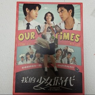 私の少女時代 OST(映画音楽)