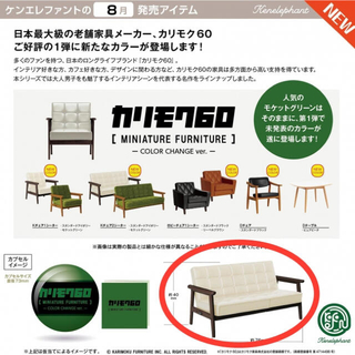 カリモクカグ(カリモク家具)のカリモク60 ミニチュアファニチャー Kチェア2シーター スタンダードアイボリー(その他)