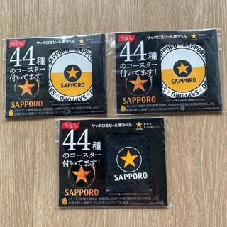 サッポロ(サッポロ)のサッポロ 黒ラベル コースター 3枚(ノベルティグッズ)