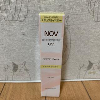 ノブ(NOV)の限定値下げ中!NOV ベースコントロールカラーUV 化粧下地(化粧下地)