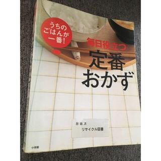 ショウガクカン(小学館)の定番おかず レシピ本(料理/グルメ)
