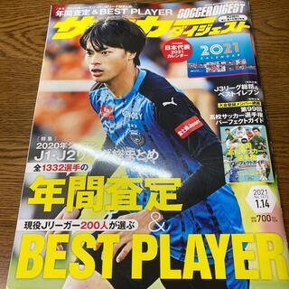 サッカーダイジェスト 2021年 1/14号(趣味/スポーツ)