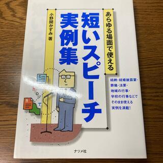 あらゆる場面で使える短いスピ-チ実例集(文学/小説)