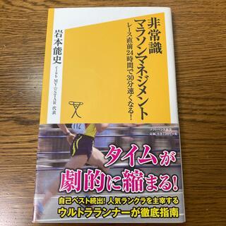 ソフトバンク(Softbank)の非常識マラソンマネジメント レ-ス直前24時間で30分速くなる!(文学/小説)