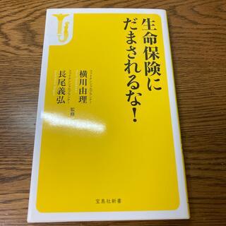 タカラジマシャ(宝島社)の生命保険にだまされるな!(文学/小説)
