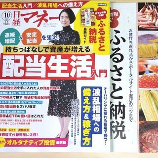 最新号 日経マネー 2021年 10月号 即日発送 即購入可能(ビジネス/経済/投資)