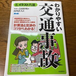わかりやすい交通事故 見る+読む=わかる 第8版(人文/社会)