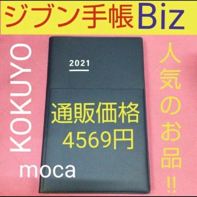 コクヨ(コクヨ)のスケジュール KOKUYO ジブン手帳 Biz 2021 インテリア/住まい/日用品の文房具(カレンダー/スケジュール)の商品写真