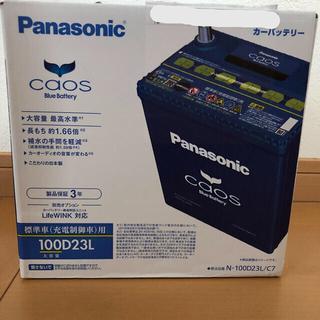 パナソニック(Panasonic)のPanasonic CAOS カオス バッテリー N-100D23L/C7(メンテナンス用品)
