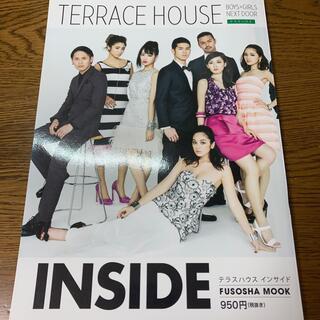TERRACE HOUSE INSIDE(その他)