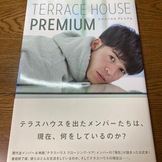 TERRACE HOUSE PREMIUM(アート/エンタメ)