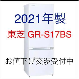 東芝 - 超美品!長期保証付き!!東芝 冷蔵庫 GR-S17BS