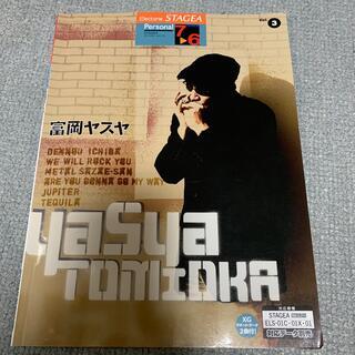 エレクトーン楽譜 パーソナル3 富岡ヤスヤ(ポピュラー)
