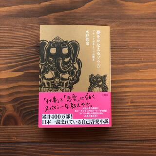 「夢をかなえるゾウ3」水野敬也(文学/小説)