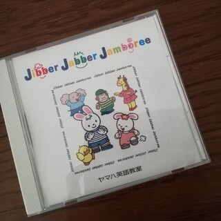 ヤマハ(ヤマハ)の【ヤマハ】英語教育 教材CD(キッズ/ファミリー)