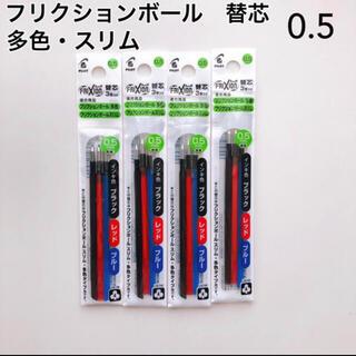 フリクションメイド(FRICTION made)のフリクションボール 0.5替芯 黒赤青(ペン/マーカー)