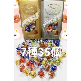 リンツ(Lindt)のリンツリンドールチョコレート 7種35個 クール便対応可(菓子/デザート)